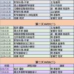 10/26~28花蓮奇萊野菜學校第二期志工培訓招生
